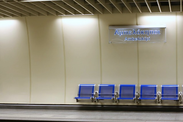 metro station athens